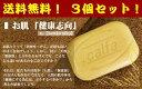 アトピー 石鹸 送料無料 乳化なま石鹸×3個セット(アトピー、敏感肌の方へ)【毛穴 黒ずみ対策】【アトピー性皮膚炎 …