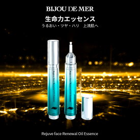 スキンケア 化粧品 人気 おすすめ 保湿 うるおい 潤い ハリ はり エイジングケア ツヤ肌 美容液 エッセンス オイルエッセンス BIJOU DE MER(ビジュー ドゥ メール) | リジュドフェイス Rオイルエッセンス