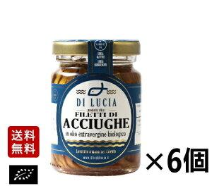 【送料無料】アンチョビ ディルチア社(オリーブオイル漬けのアッチューガ)イタリア産[75g]x6個【常温便】
