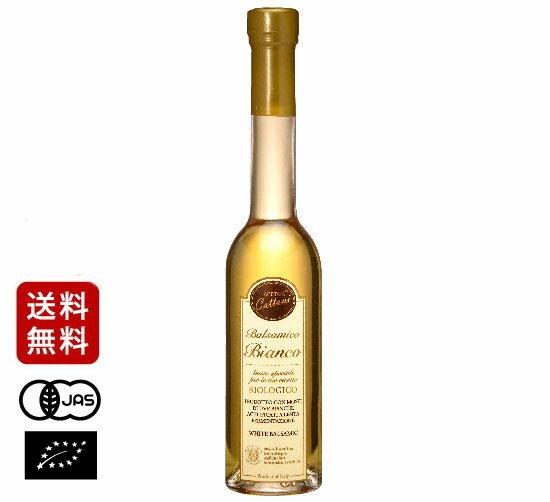 【送料無料】有機JAS認証 ホワイトバルサミコ・ディ・モデナ・ビオ (オーガニック白バルサミコ酢)イタリア産[250ml]【常温便】