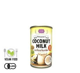 【VEGAN(ビーガン)】有機JAS認証 ココナッツミルク(グルテンフリー オーガニック ココナッツミルク)[160g]タイ産《常温便》