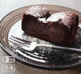 有機JAS認証 大人の濃厚チョコレートケーキ (オーガニック ガトーショコラ)[300g]【冷凍便】