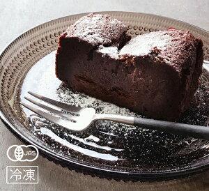 【予約受付中】有機JAS認証 大人の濃厚チョコレートケーキ (オーガニック ガトーショコラ)[330g]【冷凍便】お歳暮・御歳暮