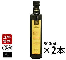 有機JAS認証 エキストラバージンオリーブオイル ゾットペラ社(オーガニックオリーブオイル)イタリア産[500mlx2本]【常温便】