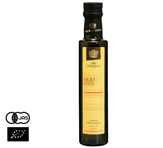 有機JAS認証 エキストラバージンオリーブオイル ゾットペラ社(オーガニックオリーブオイル)イタリア産[250ml]【常温便】
