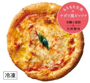 【ナポリ風ピザ】「マルゲリータ」天然酵母・有機小麦粉使用ピッツァ【冷凍便】