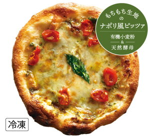 【ナポリ風ピザ】「ジェノベーゼ」天然酵母・有機小麦粉使用ピッツァ【冷凍便】