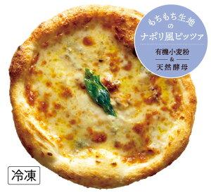 【ナポリ風ピザ】「クアトロフォルマッジ」天然酵母・有機小麦粉使用ピッツァ【冷凍便】