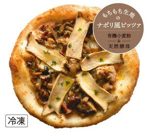 【ナポリ風ピザ】「フンギビアンコ」天然酵母・有機小麦粉使用ピッツァ【冷凍便】