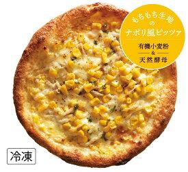【ナポリ風ピザ】「バンビーノ」天然酵母・有機小麦粉使用ピッツァ【冷凍便】