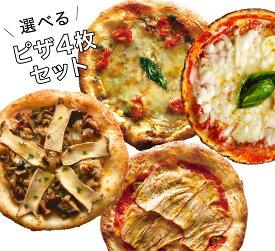 【冷凍ピザ】「選べるピッツァ4枚セット」有機食材使用ピザ【冷凍便】