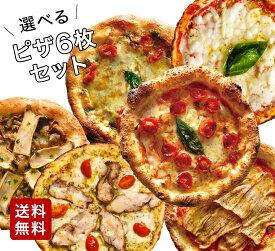 【送料無料】【冷凍ピザ】「選べるピッツァ6枚セット」有機食材使用ピザ【冷凍便】