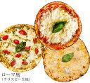 【ローマ風ピザ】「選べるピッツァ3枚セット」有機食材使用ピザ【冷凍便】【父の日】