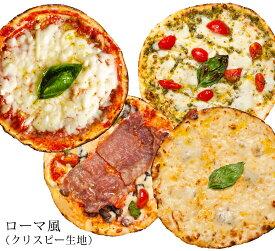 【ローマ風ピザ】「選べるピッツァ4枚セット」有機食材使用ピザ【冷凍便】【父の日】