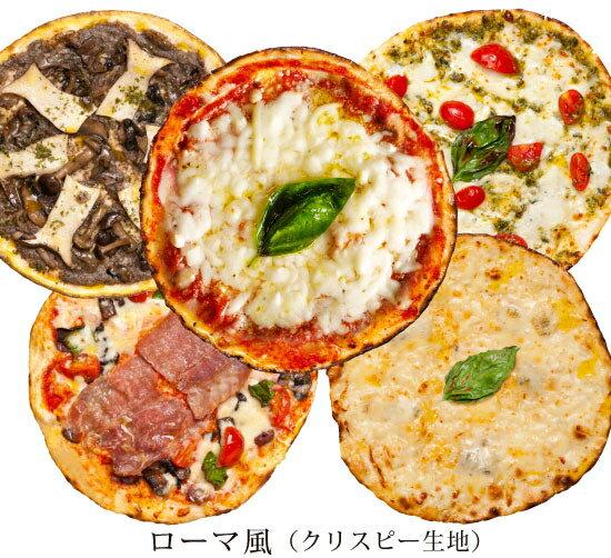 【ローマ風ピザ】「選べるピッツァ5枚セット」有機食材使用ピザ【冷凍便】【母の日】