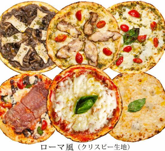 【送料無料】【ローマ風ピザ】「選べるピッツァ6枚セット」有機食材使用ピザ【冷凍便】【母の日】