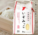 【送料無料】有機JAS認証 コシヒカリ いすみっこ 白米(いすみ市 給食の 有機米 無農薬・無化学肥料)[2kg] 千葉産《常温・産地直送便》