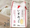 【送料無料】有機JAS認証 コシヒカリ いすみっこ 白米(いすみ市 給食の 有機米 無農薬・無化学肥料)[4kg] 千葉産《常温・産地直送便》