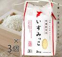 【送料無料】有機JAS認証 コシヒカリ いすみっこ 白米(いすみ市 給食の 有機米 無農薬・無化学肥料)[6kg] 千葉産《常温・産地直送便》