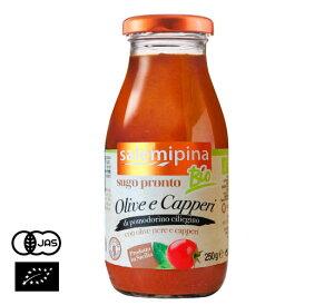 有機JAS認証 (チリエジーノ)チェリートマトのソース(オーガニックトマトソース)黒オリーブ・ケッパー入り イタリア産[250g]【常温便】
