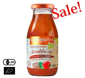 【送料無料】【アウトレット】有機JAS認証 (チリエジーノ)チェリートマトのソース(オーガニックトマトソース)アラビアータ・唐辛子入り イタリア産[250g]【常温便】