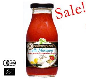【送料無料】【アウトレット】有機JAS認証 (シリジーノ)チェリートマトのソース(オーガニックトマトソース)マリナーラ(オレガノ・レモン風味)イタリア産[250g]【常温便】