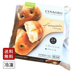 【送料無料】天然酵母・有機小麦粉使用フォカッチャ(伝統的なイタリアの平焼きパン)【冷凍便】