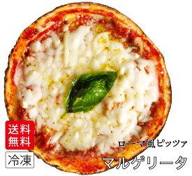【送料無料】【ローマ風ピザ】「イタリア産オーガニックモッツァレラのマルゲリータ」天然酵母・有機食材使用ピッツァ【冷凍便】