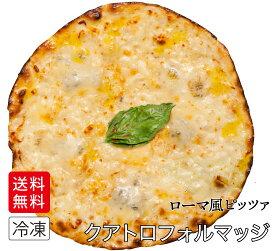 【送料無料】【ローマ風ピザ】「こだわりチーズのクアトロフォルマッジ」天然酵母・有機食材使用ピッツァ【冷凍便】