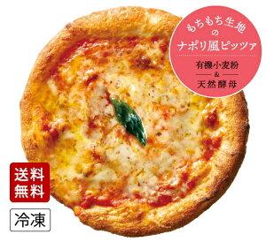 【送料無料】【ナポリ風ピザ】「マルゲリータ」天然酵母・有機小麦粉使用ピッツァ【冷凍便】