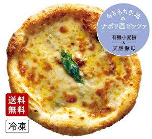 【送料無料】【ナポリ風ピザ】「クアトロフォルマッジ」天然酵母・有機小麦粉使用ピッツァ【冷凍便】
