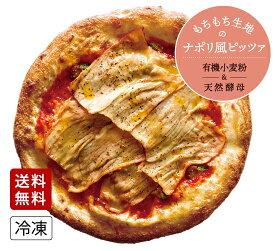 【送料無料】【ナポリ風ピザ】「ラザーニャ」天然酵母・有機小麦粉使用ピッツァ【冷凍便】