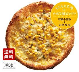 【送料無料】【ナポリ風ピザ】「バンビーノ」天然酵母・有機小麦粉使用ピッツァ【冷凍便】