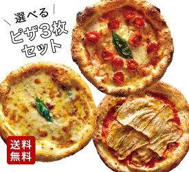 【送料無料】【冷凍ピザ】「選べるピッツァ3枚セット」有機食材使用ピザ【冷凍便】