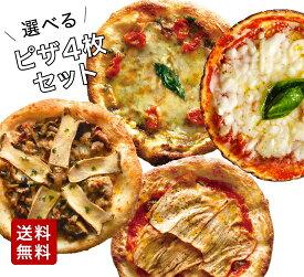 【送料無料】【冷凍ピザ】「選べるピッツァ4枚セット」有機食材使用ピザ【冷凍便】