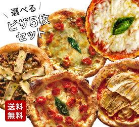 【送料無料】【冷凍ピザ】「選べるピッツァ5枚セット」有機食材使用ピザ【冷凍便】