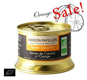【送料無料】【アウトレット】ABマーク認証 カモとオレンジのテリーヌ フランス産 パテ[130g]【常温便】