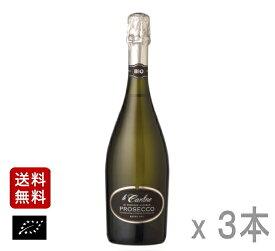 【送料無料】海外有機認証 ビオワイン Prosecco Sparkling Extra Dry(オーガニックワイン プロセッコ スプマンテエクストラドライ)イタリア産[750mlx3本]【常温便】