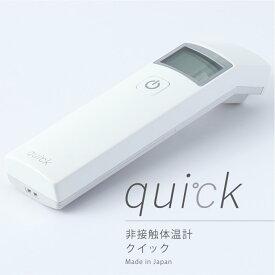 日本製 非接触 体温計 quick バイオエコーネット 医療機器認証番号:302AKBZX0006700 アプリ連携対応 bluetooth搭載 赤外線式 HD30B クイック bio echo net 赤外線式 ホワイト