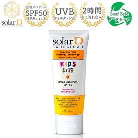 紫外線から守りながらビタミンDを生成 Solar D Kids 200ml (ソーラーD キッズ 200ml) 子供用 日焼け止め ノンケミカル uv 下地 敏感肌 サンスクリーン 素材使用  SPF50 下地 顔 身体 ビタミンD