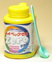 ハイベック ゼロ ドライ 【本体】 (1,100g) 【ドライマークの洗剤】(詳しいお洗濯ガイド付)