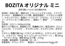【まとめ買いでお得】犬用オリジナルミニ4.75kgボジータナチュラルドッグフード小型犬全犬種用正規販売店賞味期限:2020/05/22