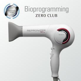 レプロナイザー 3D Plus【送料無料】バイオプログラミング公認販売店(メーカー:リュミエリーナ)ZERO CLUB ドライヤー
