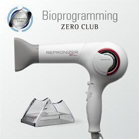 【専用スタンド付】レプロナイザー3D Plus |ZERO CLUBオープン記念|延長保証OK バイオプログラミング