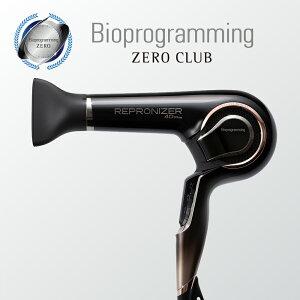 レプロナイザー 4D Plus【送料無料】バイオプログラミング公認販売店(メーカー:リュミエリーナ)ZERO CLUB ドライヤー