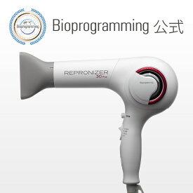 レプロナイザー 3D Plus【送料無料】バイオプログラミング公式ブランド(メーカー:リュミエリーナ)