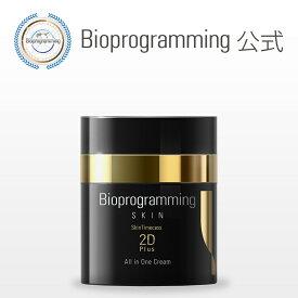 スキンタイムセス 2D Plus オールインワンクリーム バイオプログラミング公式ブランド(メーカー:リュミエリーナ)