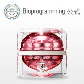 スキンタイムセス 3D Plus ザ・クリーム バイオプログラミング公式ブランド(メーカー:リュミエリーナ)