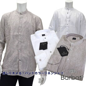 Barbati ≪バルバッティ≫ イタリアブランド バンドカラーシャツ メンズ 長袖 コットン&リネンシャツ スタンドカラーシャツ カジュアルシャツ ≪白 ホワイト ストライプ 綿麻≫17000 RN