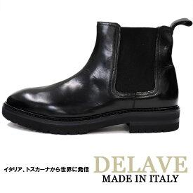 DELAVE ≪デラヴェ≫ イタリアブランド イタリア製 サイドゴアブーツ メンズ イタリア製ブーツ ≪本革 ブーツ 黒≫【送料無料】39000